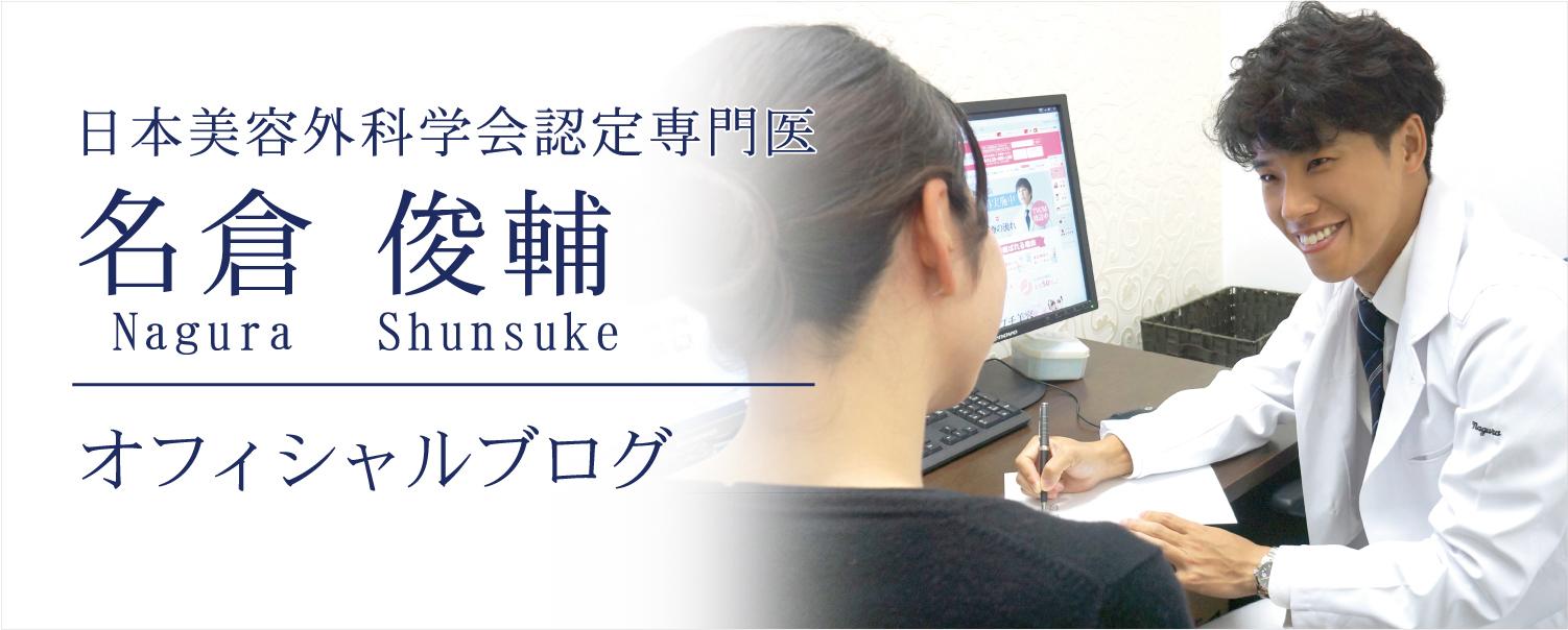 【東京秋葉原】美容外科専門医 名倉俊輔