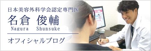 名倉オフィシャルブログ