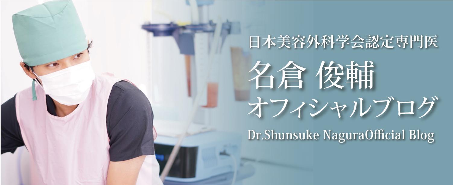 美容外科医 名倉俊輔Official Site